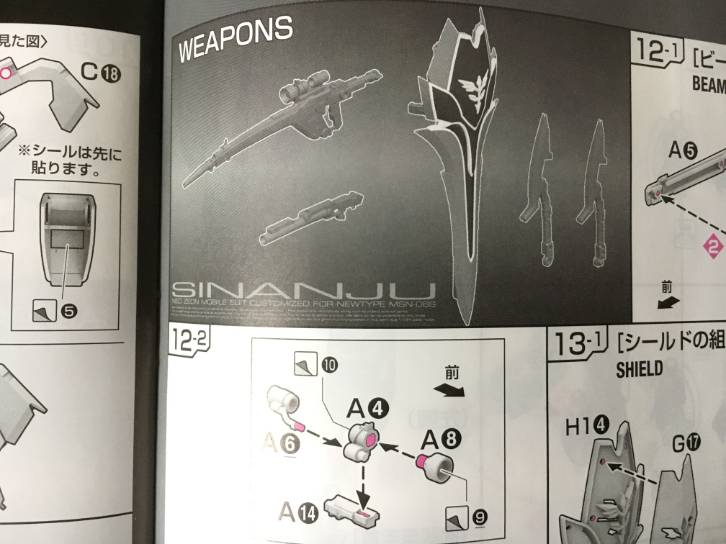シナンジュ武器の説明書