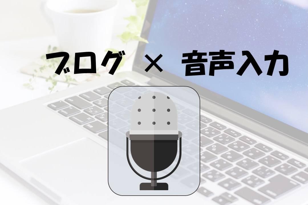 音声入力でブログ更新!記事を簡単に更新できる方法を紹介!