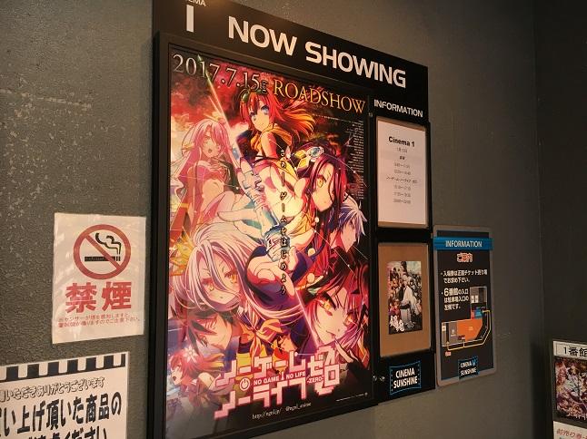 【ネタバレあり】映画『ノーゲーム・ノーライフ ゼロ』を観てきた!【感想】