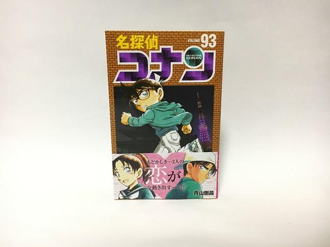 【感想】名探偵コナン 93巻を買ってきた!【ネタバレあり】