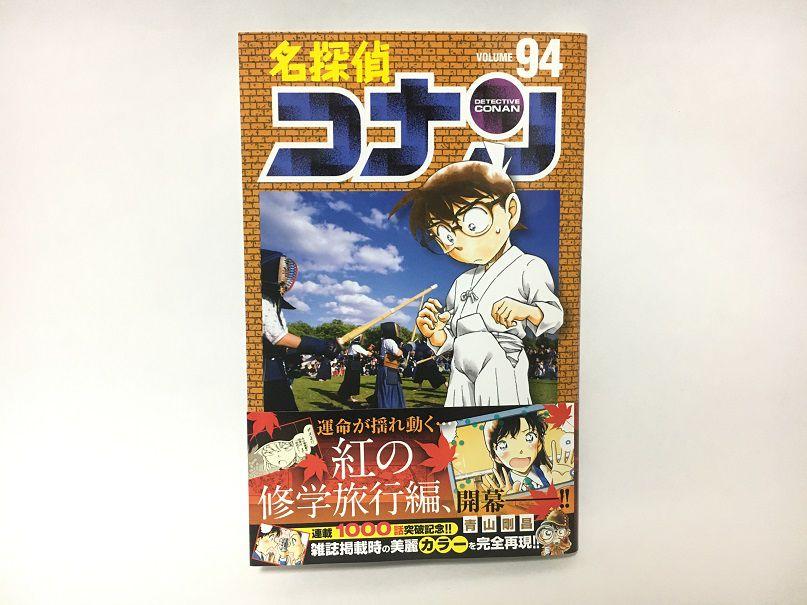 【最新刊】名探偵コナン 94巻を買ってきた!【感想・ネタバレあり】
