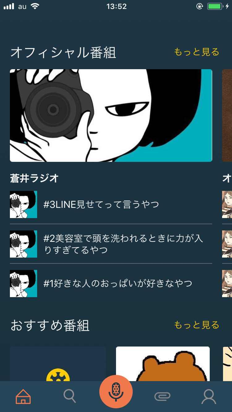 Radiotalk_使い方_ホーム画面