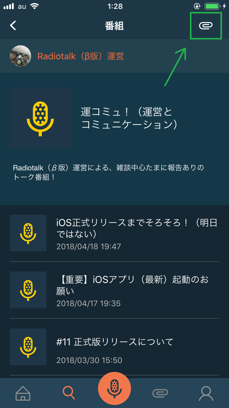 Radiotalk_使い方