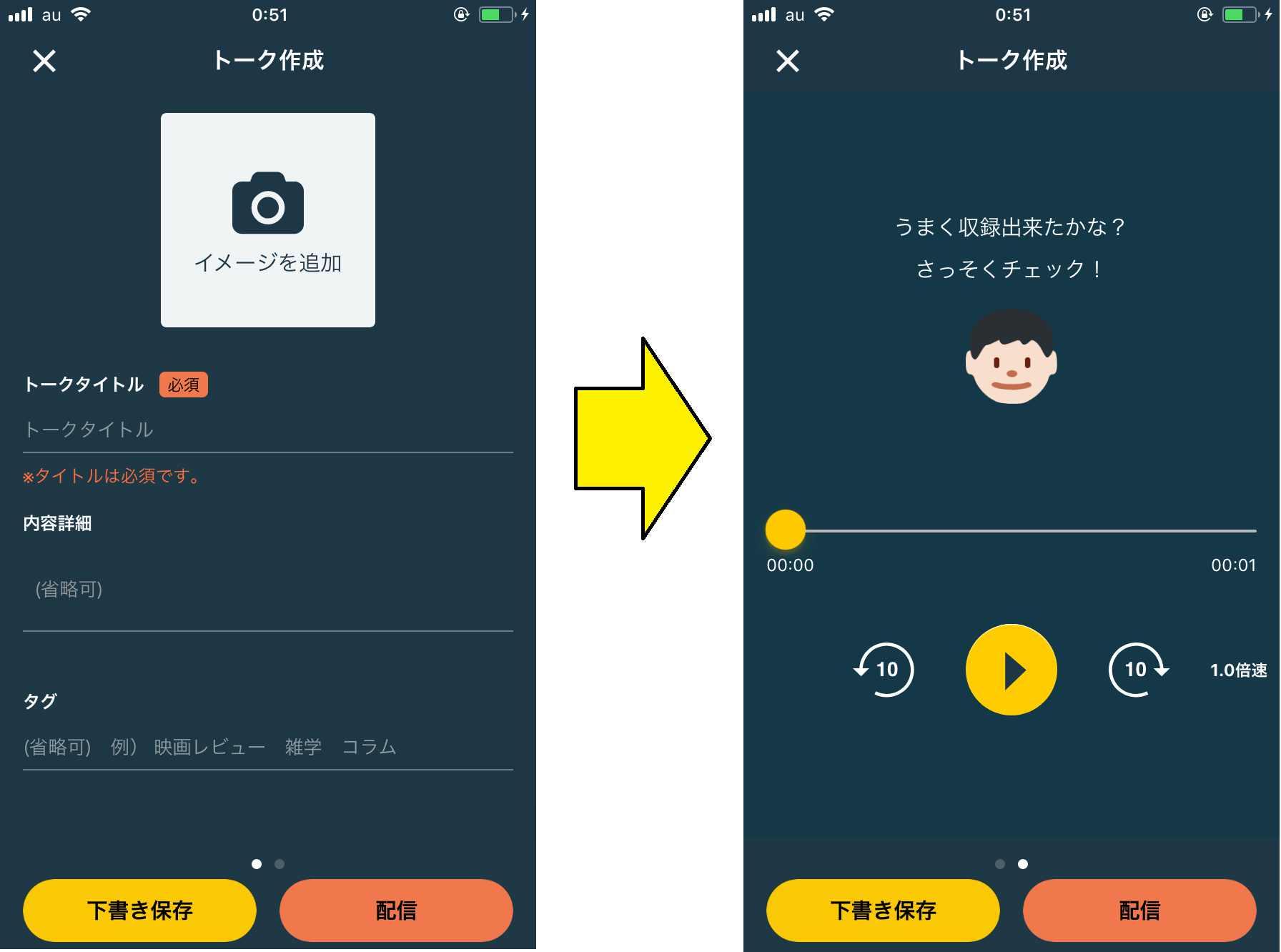 Radiotalk_配信_方法