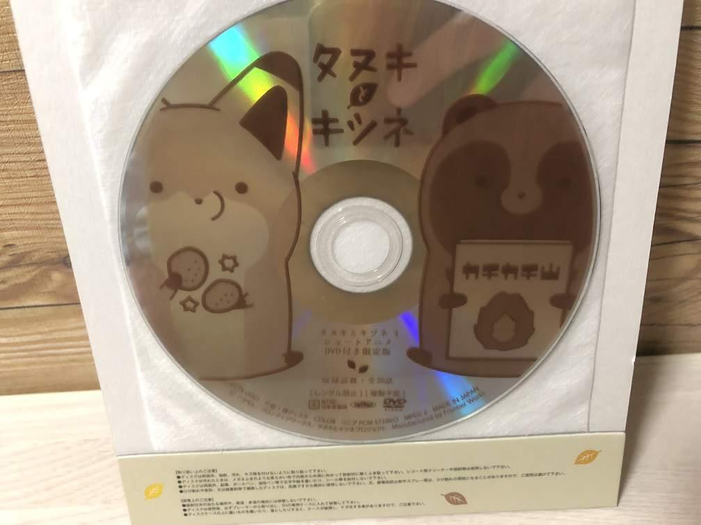 「タヌキとキツネ」4巻が可愛すぎ!限定版DVDの未公開アニメもほのぼの癒し!