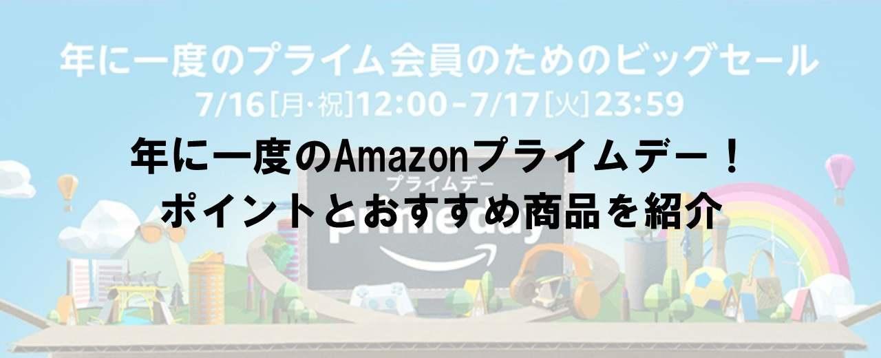 【2018最新】Amazonプライムデーの開催期間とおすすめ商品を紹介|セール期間で注目商品をお得に購入