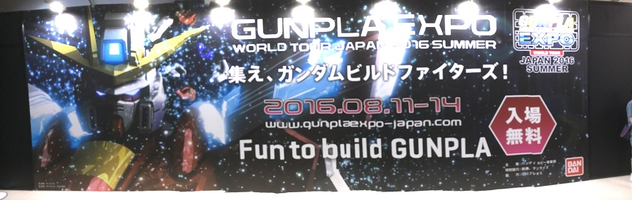 【GUNPLA EXPO】GUNPLA EXPO WORLD TOUR JAPAN 2016 SUMMERに行ってきた