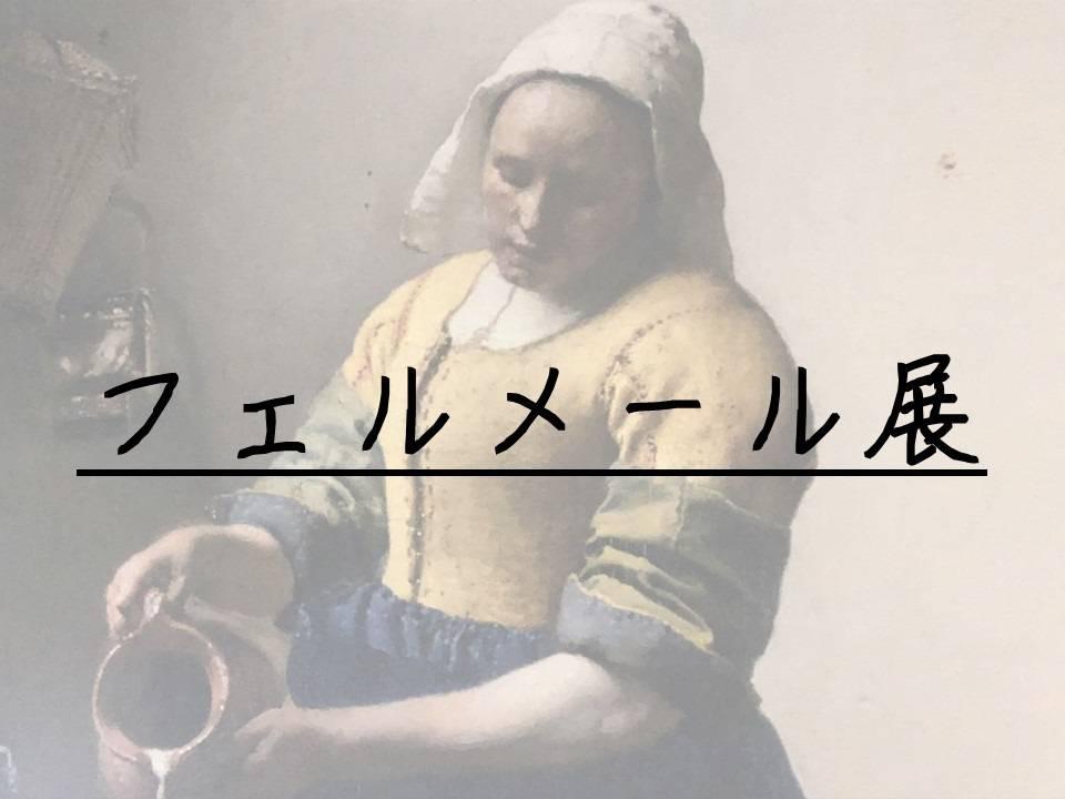 【感想】フェルメール展は芸術を知らない人も楽しめる!東京上野の森美術館で名作鑑賞【レポ】