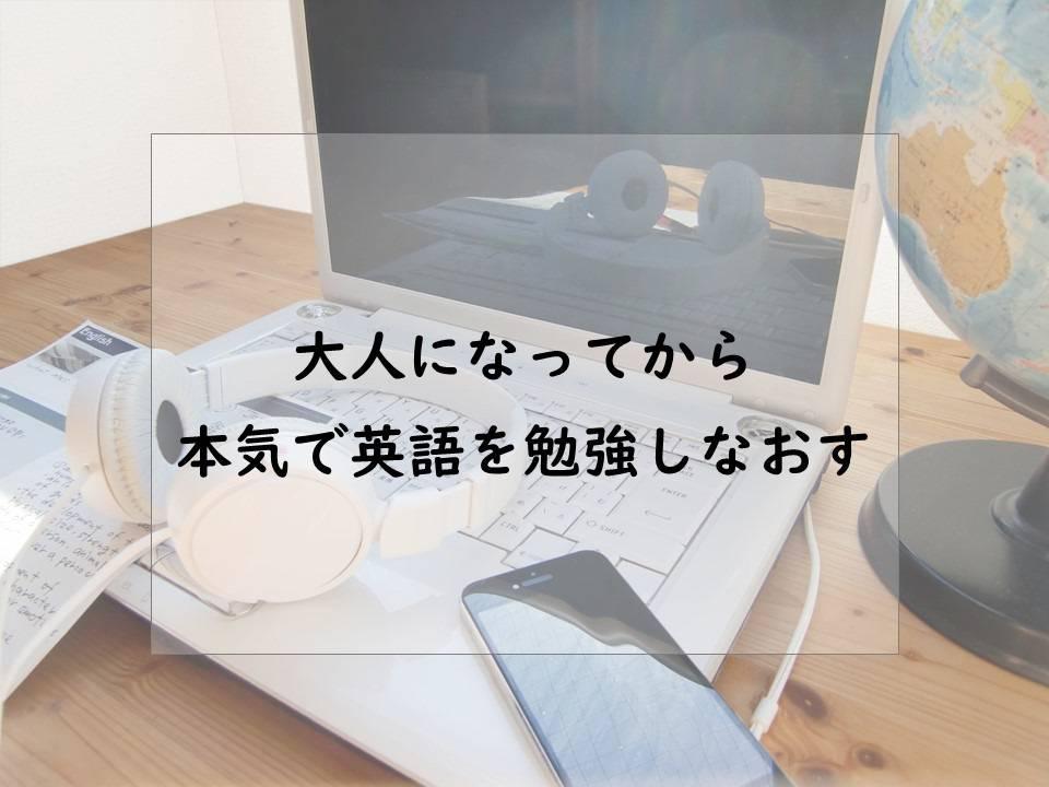 英語をビジネス・実務で使えるようになる勉強方法|社会人になってから本気で英語を勉強し直してみる