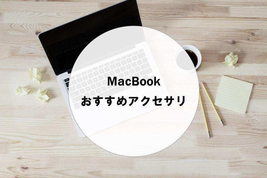 MacBook Proユーザーにおすすめのアクセサリ・周辺機器を紹介!