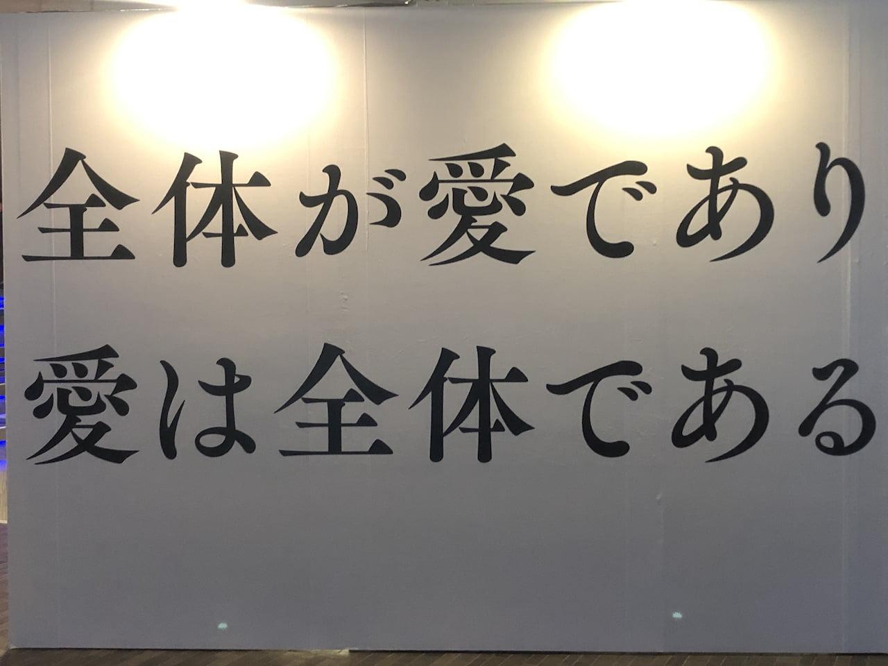【感想】すみだ水族館『私の愛するいきもの展』に編愛の美しさを見た【クロナマコ】サムネイル