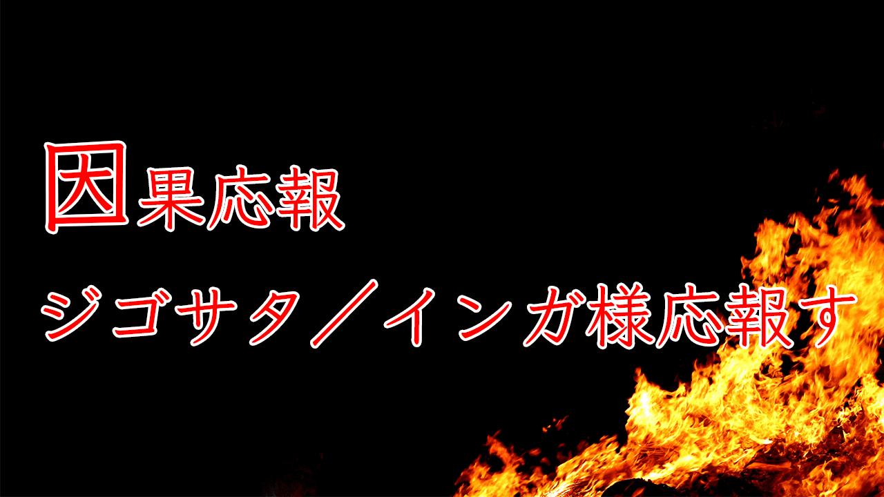 因果応報への恐怖|『ジゴサタ』『インガ様応報す』を読んで抱いた想い